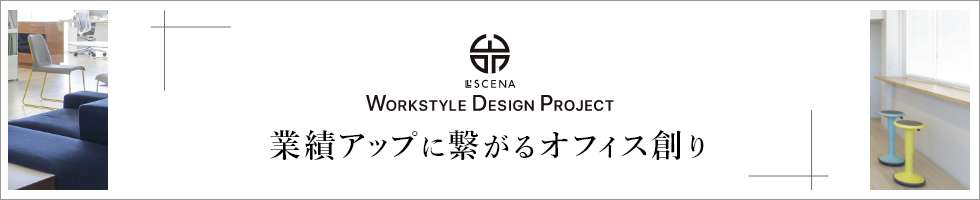 L'SCENA Workstyle Design Project 業績アップに繋がるオフィス創り